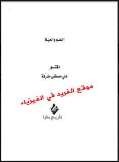 تحميل كتاب العلم والحياة pdf علي مصطفى مشرفة