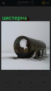 В зимнее время установлена цистерна на специальных подставках