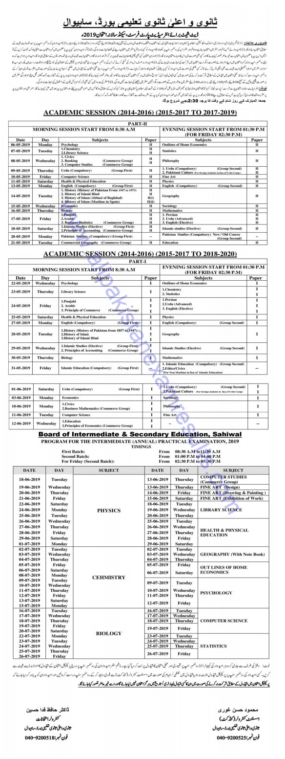 BISE Sahiwal 12th Class Date Sheet 2019
