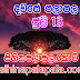 Lagna Palapala Ada Dawase  | ලග්න පලාපල | Sathiye Lagna Palapala 2019 | 2019-07-13