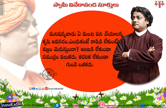 Here is a Nice and Best Good Inspiring Swami Vivekananda Motivational Thoughts Wallpapers, Facebook Swami Vivekananda Quotations, Swami Vivekananda Heart Mind Changing Quotes images, Good Swami Vivekananda Work images online, Swami Vivekananda Hard Work Quotes lines, Awesome Telugu Nice Images by Swami Vivekananda, Swami Vivekananda Jayanti Quotations in Telugu language, Top Telugu Swami Vivekananda Slogans images, Swami Vivekananda prayer Images.