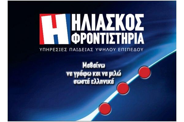 Δωρεάν e-book για να μάθεις να γράφεις και να μιλάς σωστά ελληνικάα
