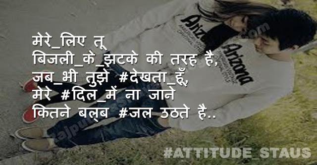 attitude status, attitude quotes, attitude shayari, desi attitude status, fadoo attitude status, cool love attitude status, famous attitude status in hindi, killer attitude status, royal attitude status, danger attitude status