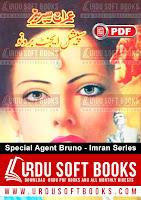 Special Agent Bruno Novel by Mazhar Kaleem MA