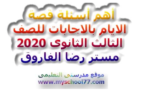 مراجعة ليلة امتحان اللغة العربية ثانوية عامة 2020 قصة الأيام  مستر رضا الفاروق
