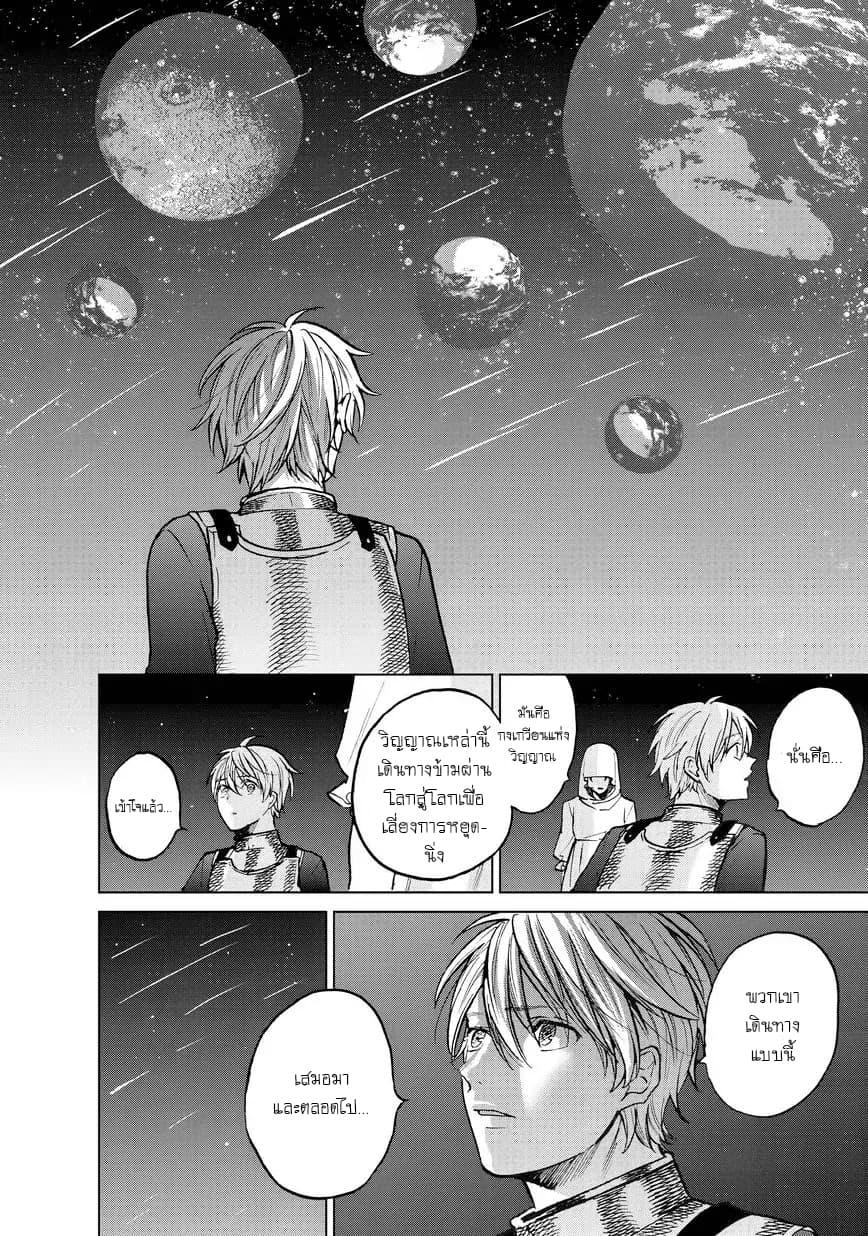 อ่านการ์ตูน Saihate no Paladin ตอนที่ 11 หน้าที่ 4