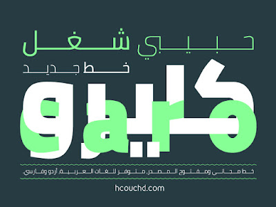تحميل خط Font Cairo { خطوط }
