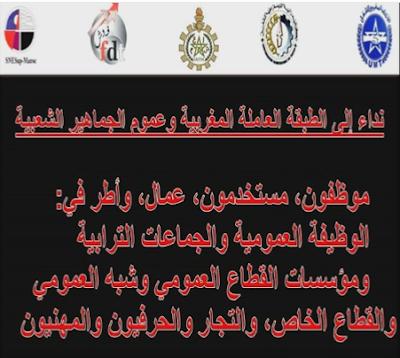 نداء الاضراب الوطني العام ليوم الأربعاء 24 فبراير2016 بالصوت و الصورة