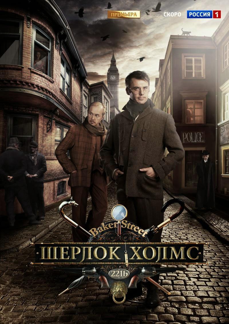 Russian Sherlock Holmes John Watson in the new Russian Sherlock Holmes 2013 TV Series