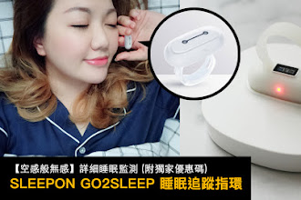 【空氣般無感】SLEEPON GO2SLEEP 睡眠追蹤指環 @ anlander (附獨家優惠碼)