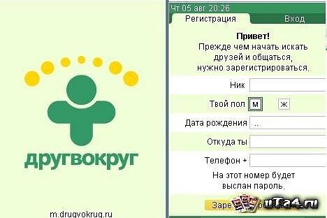 интим знакомства друг вокруг регистрация