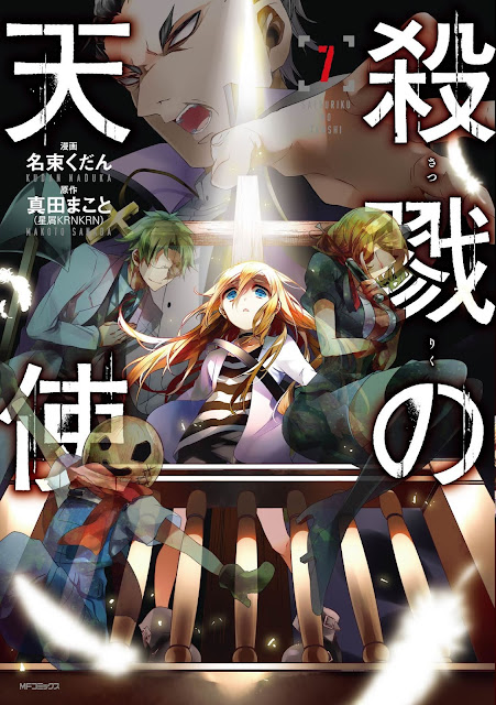 Anime 'Satsuriku no tenshi' já tem data de estréia
