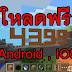 โหลดเกมมายคราฟ 4399 ฟรี Android และ IOS