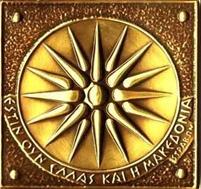 """Η θέση του ΕΑΜ Β' στο """"Μακεδονικό"""" ζήτημα"""