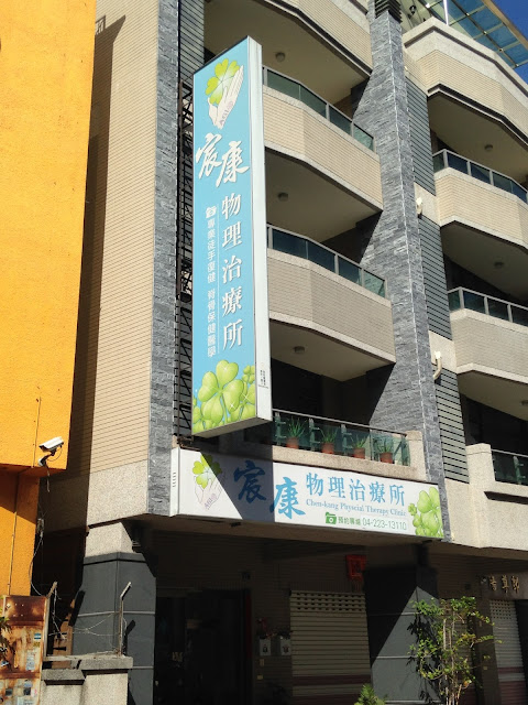 好痛痛 宸康物理治療所 台中市北屯區 脊椎側彎 徒手治療