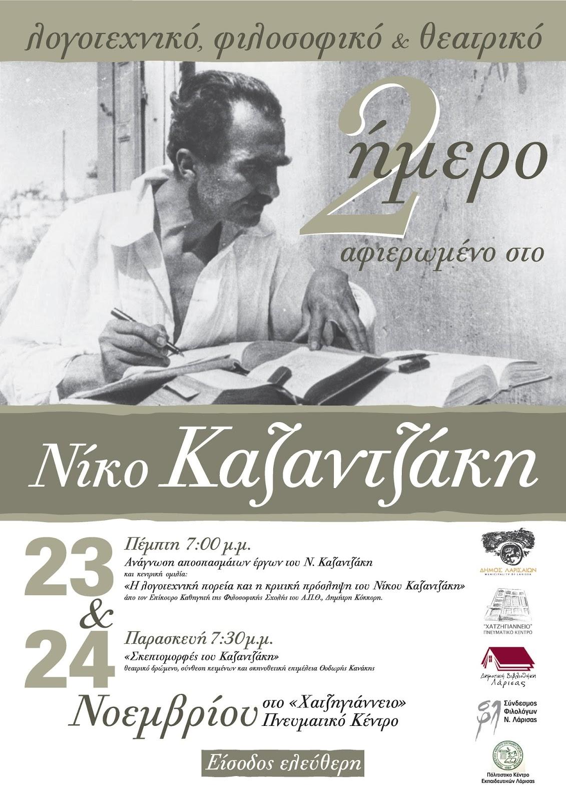 Λογοτεχνικό, φιλοσοφικό & θεατρικό 2ήμερο για το Ν. Καζαντζάκη, στο Χατζηγιάννειο
