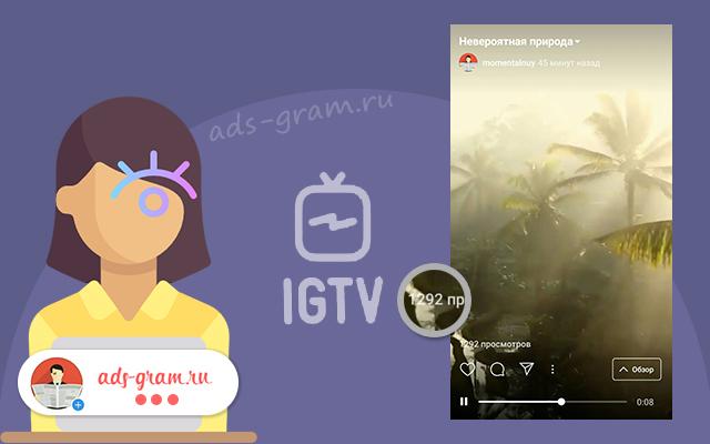 просмотры на ig tv instagram