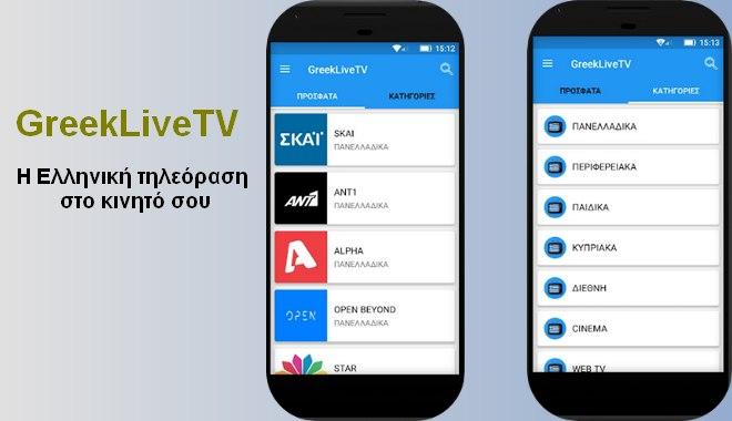 Δες ελληνική τηλεόραση από το κινητό