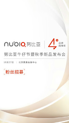 Nubia Z11 Mini S confirmed on October 17 launch