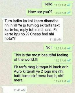 Funny Whatsapp Chat Screenshot in Hindi