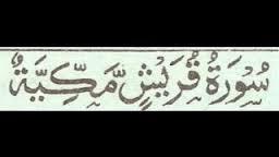 benefits of surah al quraish in urdu