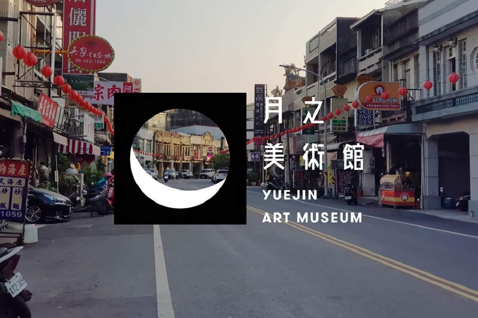 [活動] 鹽水絕美新亮點|2019月之美術館~秋季展|月之光城|月津港燈節前哨展