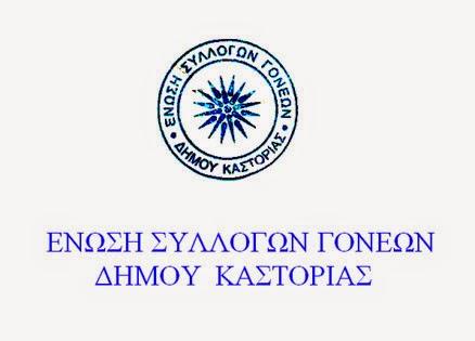 Οι πρώτες αποφάσεις της Ένωσης Γονέων Καστοριάς