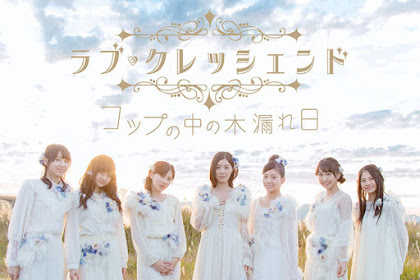 [Lirik+Terjemahan] Love Crescendo - Cup no Naka no Komorebi (Cahaya Pepohonan Di Dalam Cangkir)