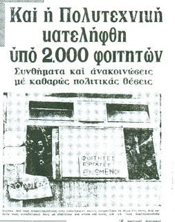 Αποτέλεσμα εικόνας για πολυτεχνείο 1973 θεσσαλονικη