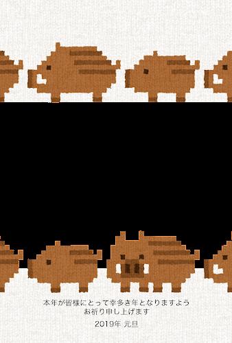 沢山猪が並んだ編み物デザインの年賀状(亥年・写真フレーム)