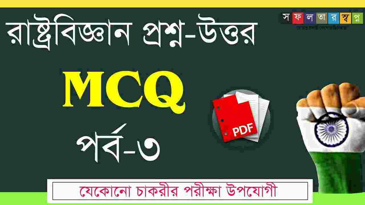 Political Science MCQ Part-3 Bengali PDF-রাষ্ট্র বিজ্ঞান প্রশ্ন উত্তর