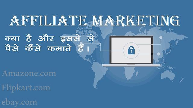 Affiliate Marketing Full Guide in hindi