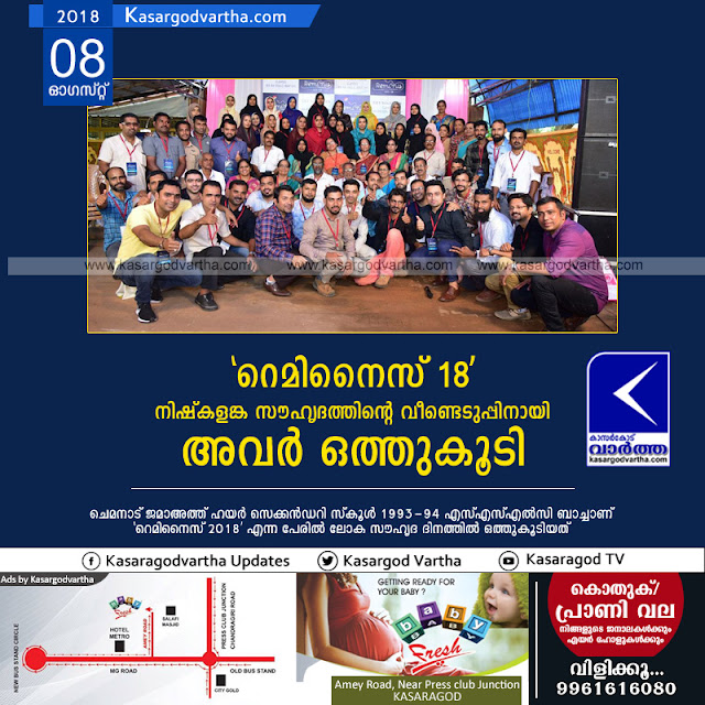 Kerala, News, Reminisce 18'; Family meet conducted, Chemnad, Paravanadukkam, CJHSS, Shahina Saleem, Nafeesath Shifani.