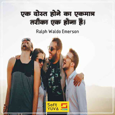 Best Friendship Quotes in Hindi Pictures, Images सुविचार, अनमोल वचन