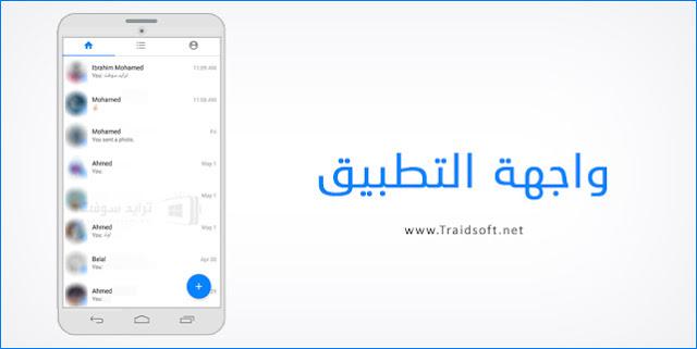تطبيق ماسنجر لايت أخر اصدار للأندرويد برابط مباشر