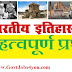 भारतीय इतिहास से सम्बंधित 30 महत्वपूर्ण प्रश्न पार्ट-1