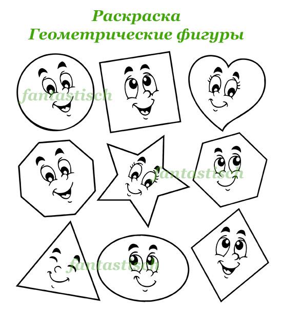 играем до школы геометрические фигуры раскраска для детей