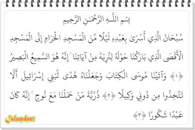 tulisan Arab dan terjemahannya dalam bahasa Indonesia lengkap dari ayat  Surah Al-Isra' dan Artinya