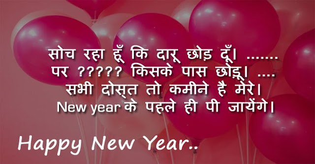 Happy New Year Attitude Status in Hindi
