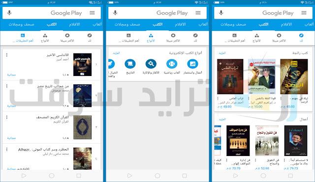 تحميل كتب مجانية للأندرويد عربي