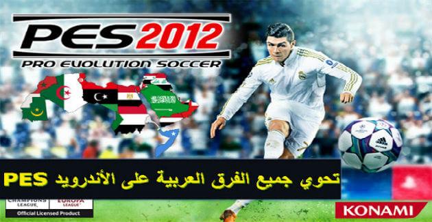 تحميل لعبة بيس PES 2012 للاندرويد APK مع جميع المنتخبات العربية والعالمية بحجم صغير