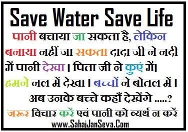 Anmol Vachan : पानी बचाया जा सकता है लेकिन बनाया नहीं जा सकता