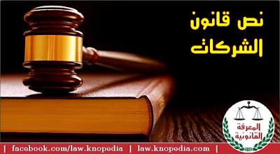 نص قانون الشركات