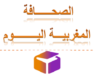 ابراز عناوين الصحف المغربية الصادرة اليوم الجمعة 13 يوليوز 2018