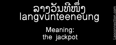 Lao Word of the Day:  Jackpot / ລາງວັນທີໜຶ່ງ - written in Lao and English
