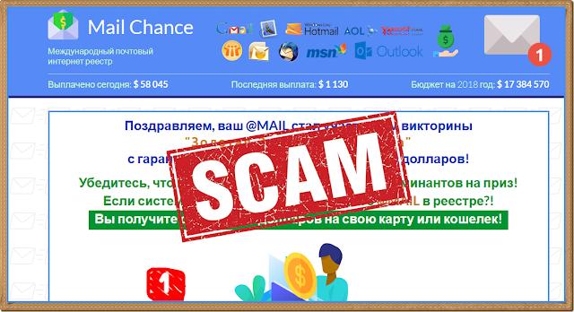 [Лохотрон] money-lot.site/index.php Отзывы, развод на деньги! Mail Chance