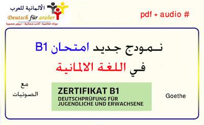 نمودج جديد امتحان b1 في اللغة الالمانية Zertifikat B1 neu مع الملف الصوتي