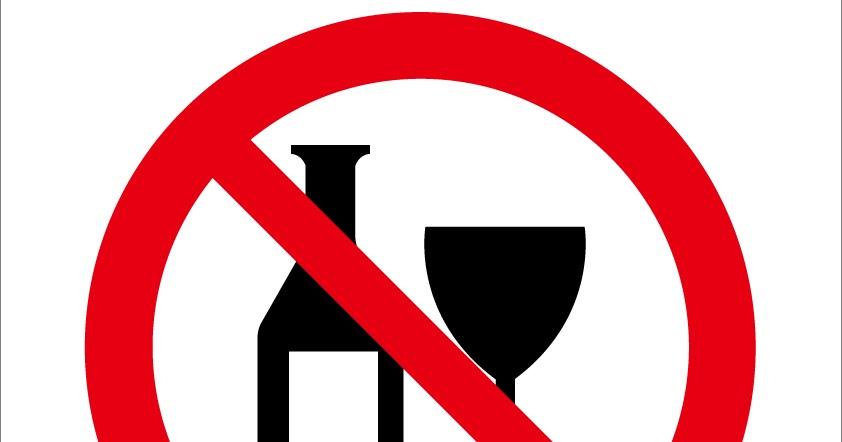 「お酒 禁止」の画像検索結果