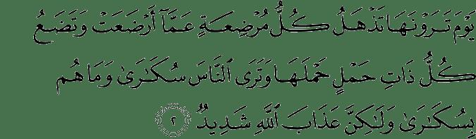 Surat Al Hajj ayat 2