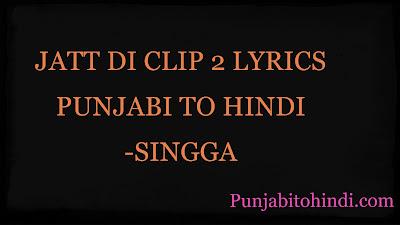 JATT-DI-CLIP-2-LYRICS-PUNJABI-TO-HINDI--SINGGA
